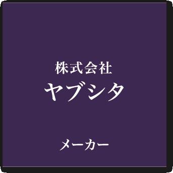 株式会社ヤブシタ
