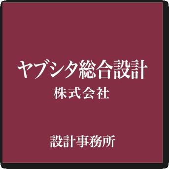 ヤブシタ総合設計株式会社