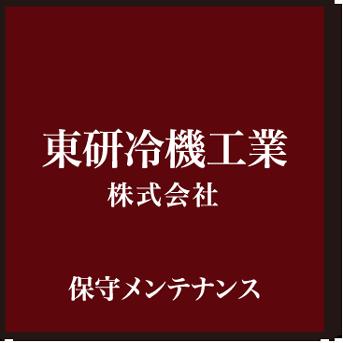 東研冷機工業株式会社